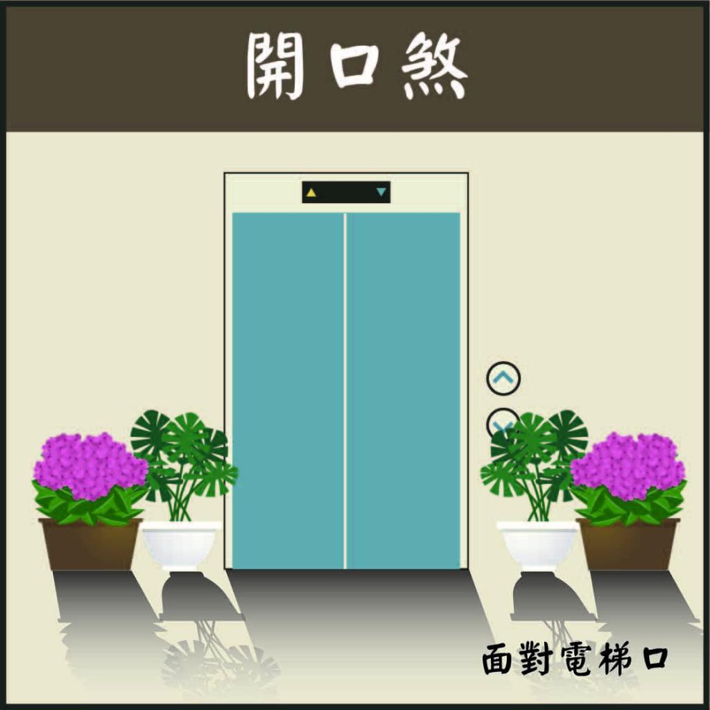 電梯煞怎麼化解,大門斜對電梯,電梯位置風水,電梯對門,電梯對大門化解,風水煞,電梯門對房門,開門見電梯,開口煞